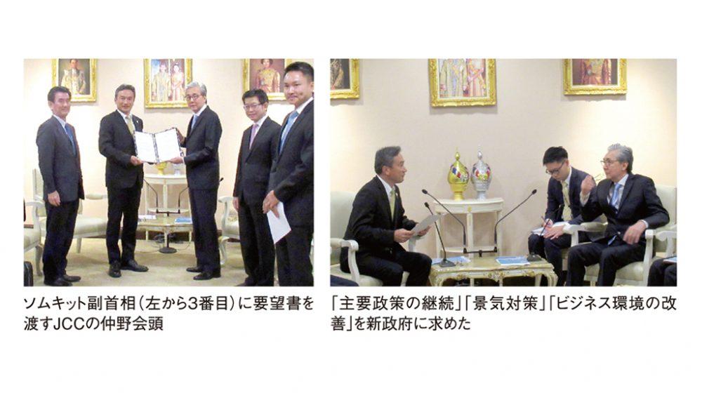 バンコク日本人商工会議所「新政府に投資促進継続などを要望」