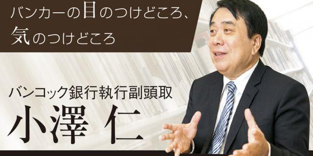【第81回】銀行におけるビジネスマッチングの有効性(後編)