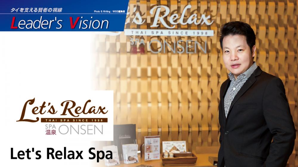 タイNo.1からアジアNo.1へ Let's Relax Spa