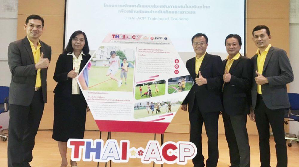 日本スポーツ協会、タイ児童の運動教育へ協力覚書