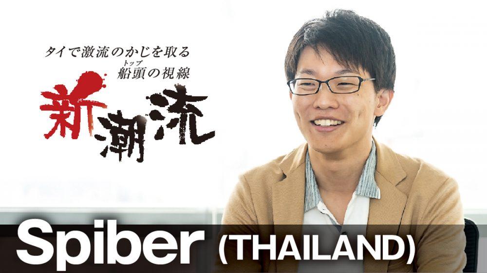 Spiber Thailand「สร้างผลลัพธ์ไปสู่ระดับการปฏิวัติอุตสาหกรรม」Morita Kesuge