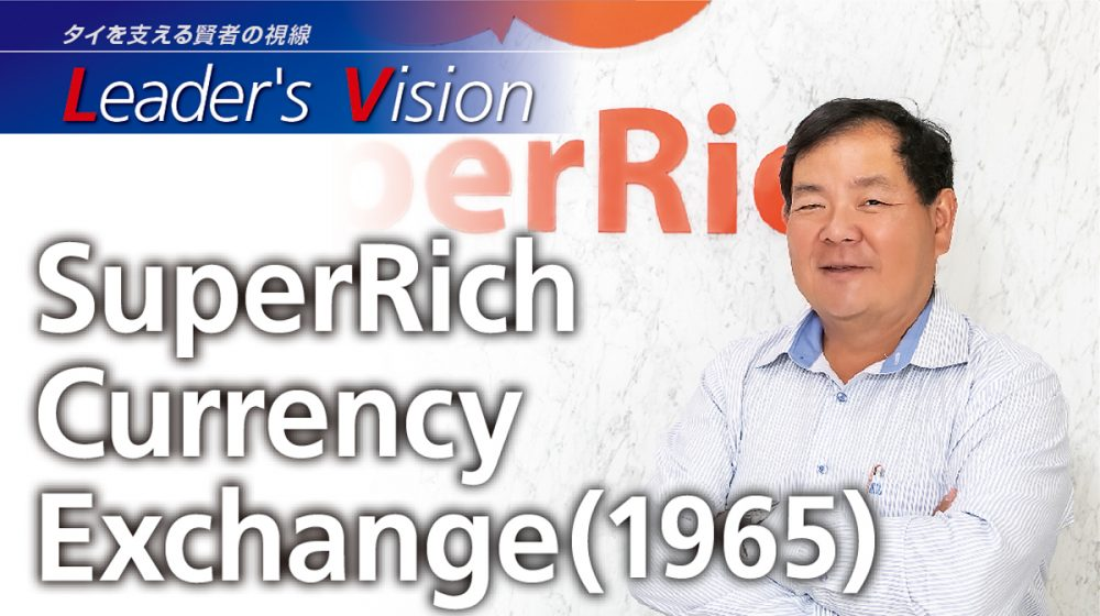レートWeb公開の先駆け 革新的手法で急成長 – SuperRich Currency Exchange (1965)