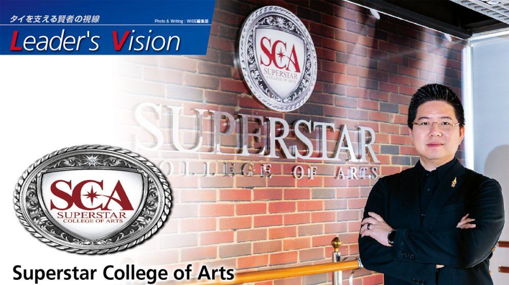 Superstar College of Arts ー สร้างบุคคลากรที่มีความสามารถหลากหลายซึ่งเป็นที่ต้องการของวงการ