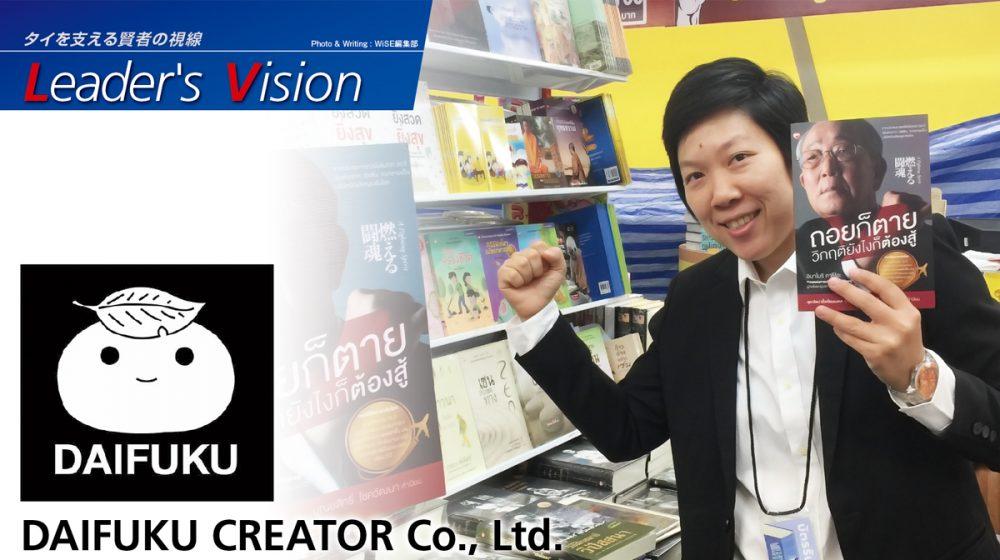 翻訳本でタイ人の心掴む – DAIFUKU CREATOR Co., Ltd.