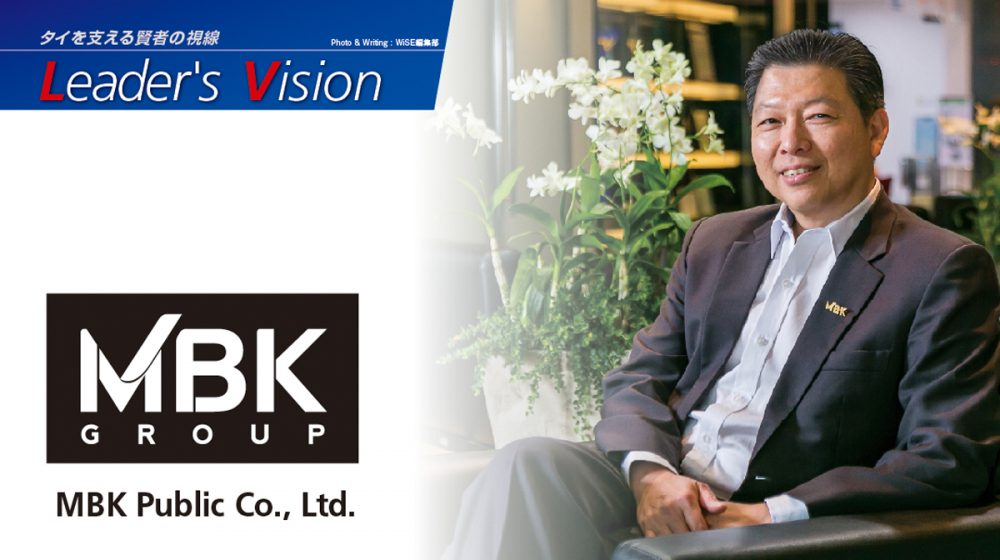 เพราะการทำให้ลูกค้าหลากหลายเชื้อชาติของเราพึงพอใจคือปรัชญาของพวกเรา – MBK Public Co., Ltd.