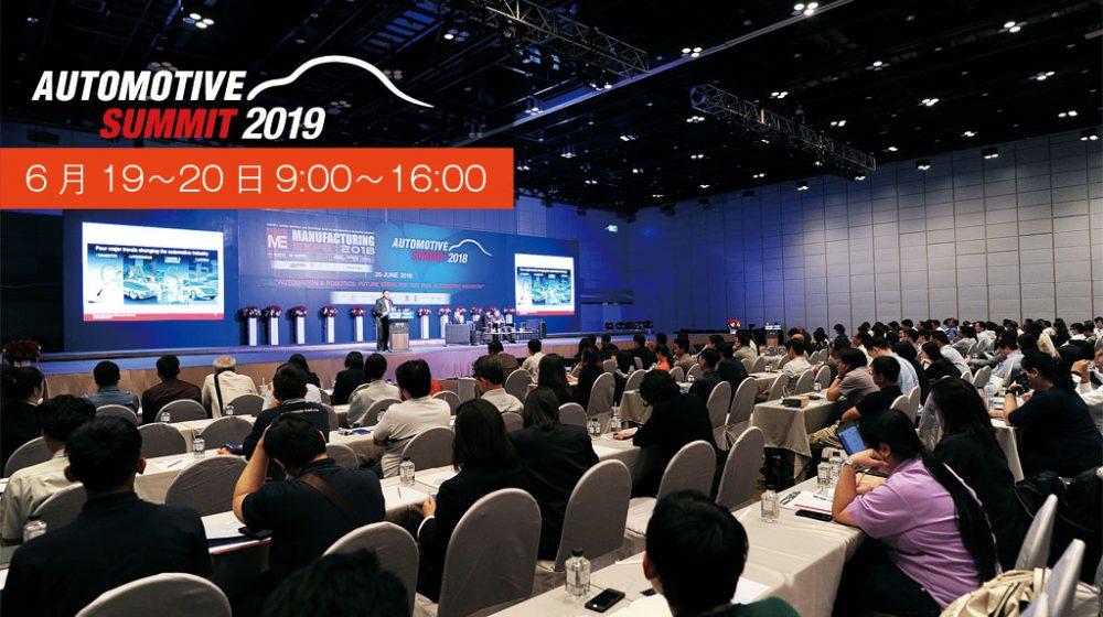 自動車の未来が集結 Automotive Summit 2019