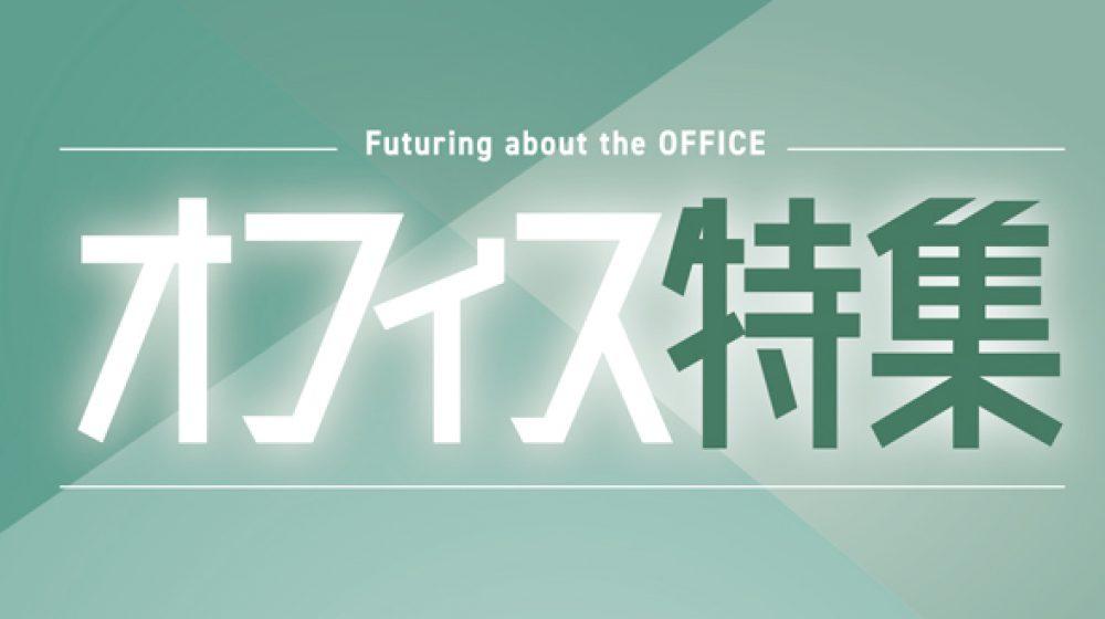 【オフィス特集】オフィス環境を見直して、作業効率UP!
