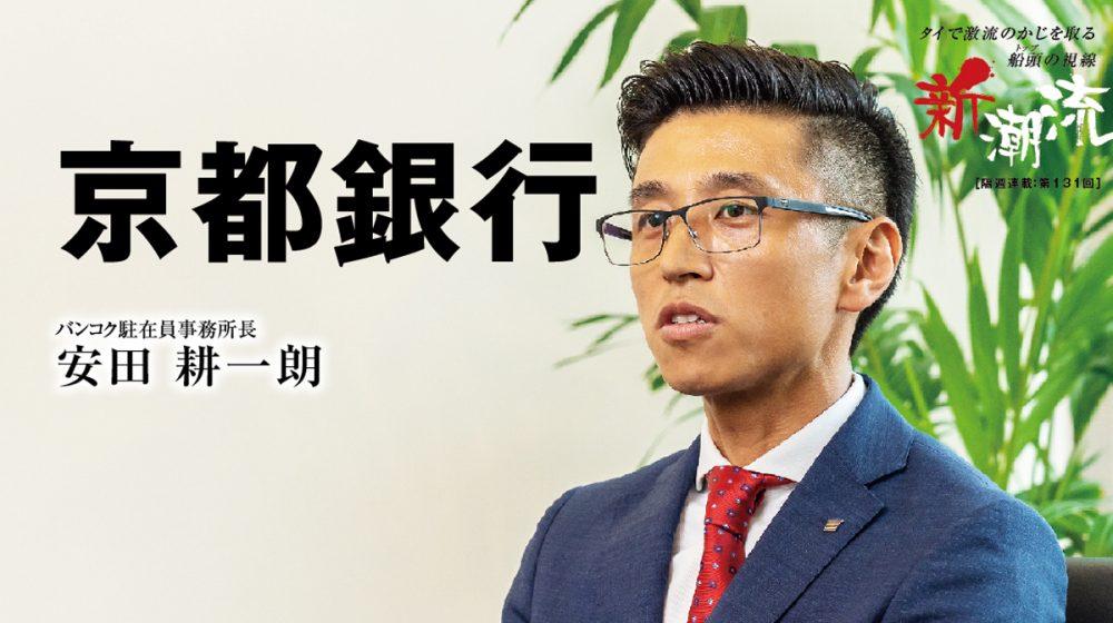 京都銀行「地元の声に応えるのが至上命題です」
