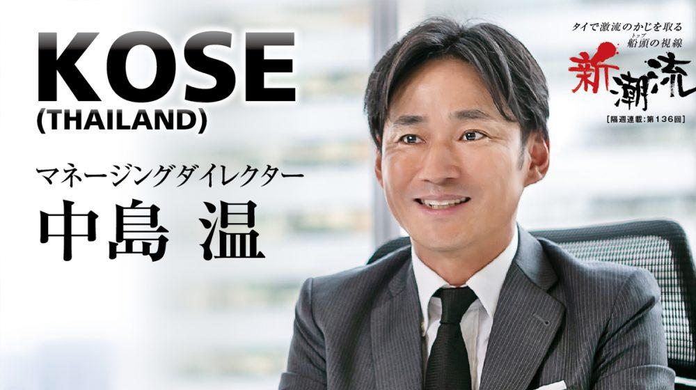 Kose Thailand「มุ่งมั่นไปสู่ยุคที่ 2 ของ Sekkisei」Nakajima Yutaka