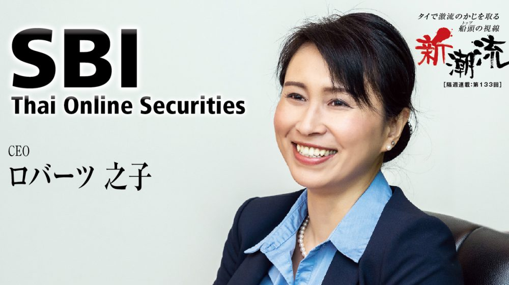 SBI – Thai Online Securities「今年は新サービスを次々に打ち出します」