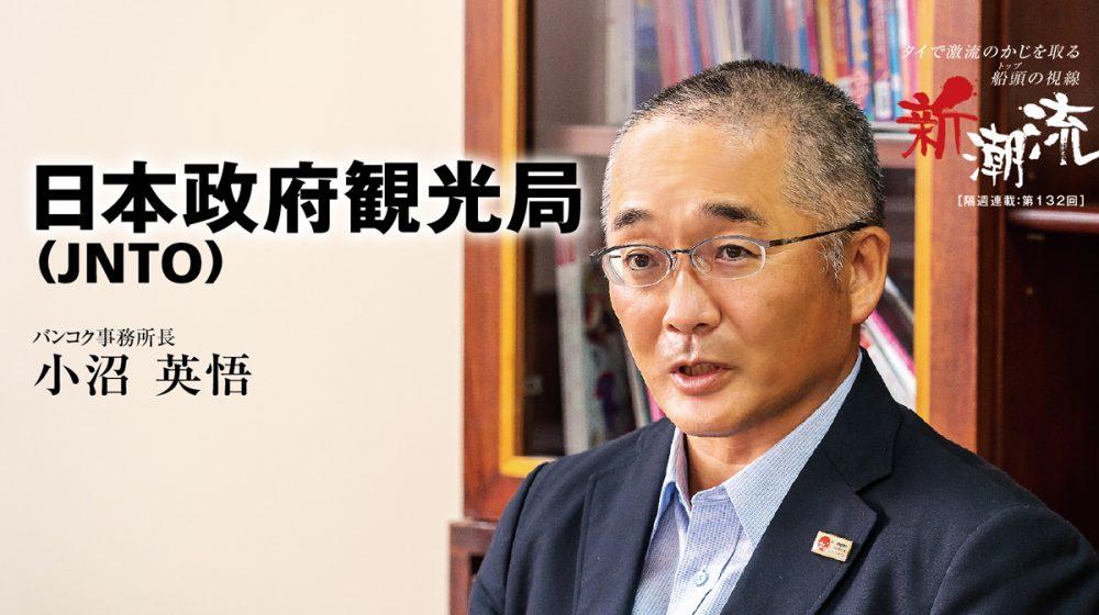 日本政府観光局(JNTO)「100万人突破がさらなる追い風に」