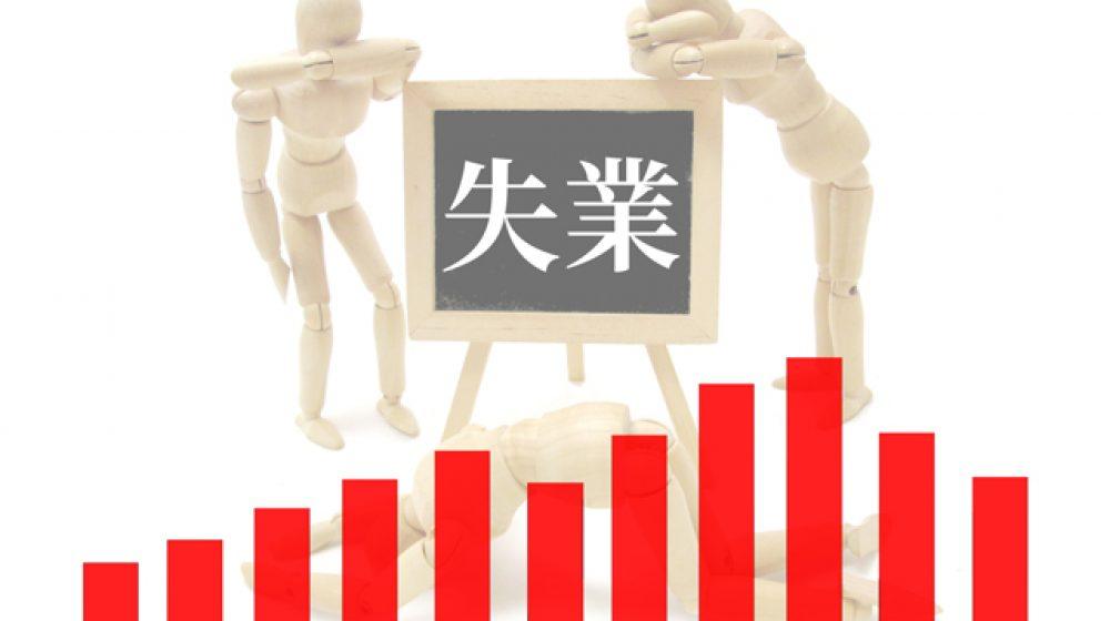 9月失業率は1%、15〜24歳は6.5%