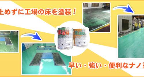 生産止めずに工場の床を塗装 早い・強い・便利なナノ塗料