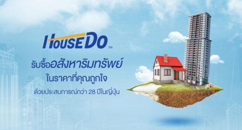 タイの中古物件、積極買い取り中! 最大手HOUSEDOがタイ本格進出