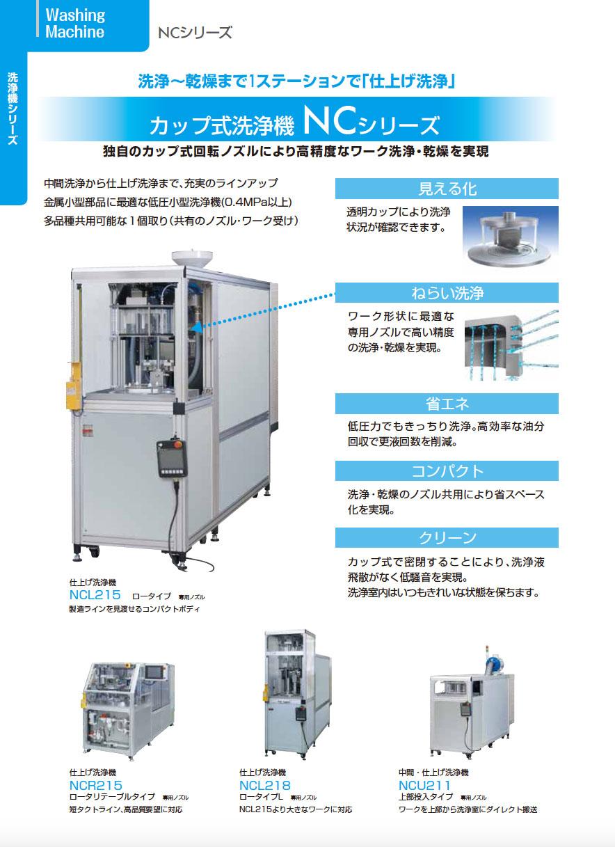 カップ式洗浄機NCシリーズ