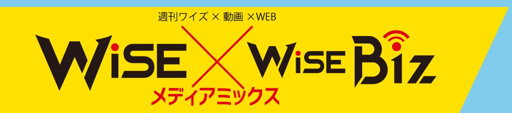 WiSEメディアミックス – トップページへ
