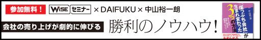 WiSEセミナー × DAIFUKU × 中山裕一朗 -